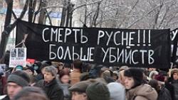 русофобия фото